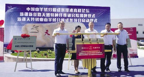 新疆天羚绒业通过高新技术实现企业转型升级